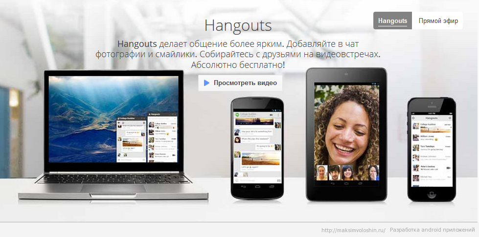 google hangouts site screenshot